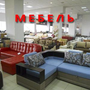 Магазины мебели Нягани