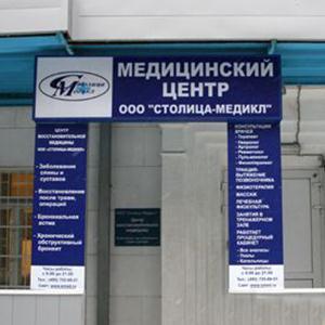 Медицинские центры Нягани