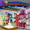 Детские магазины в Нягани
